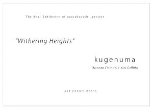 withering-heights'裏
