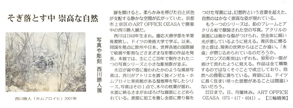 毎日新聞-2018.12.5(水)-夕刊