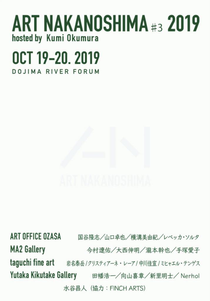 ART NAKANOSHIMA 2019